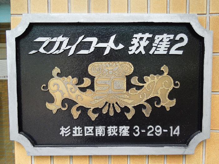 スカイコート荻窪第2_4