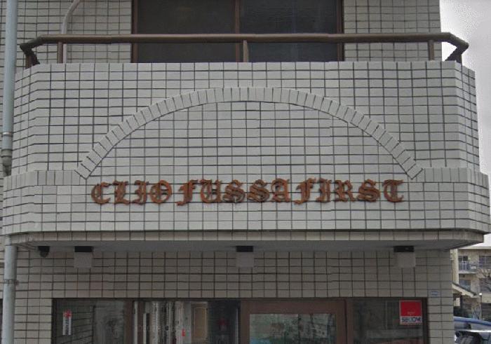クリオ福生フアースト_3