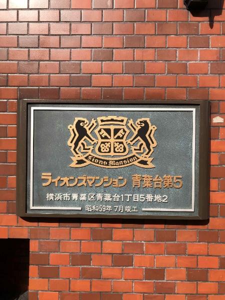 ライオンズマンション青葉台第5_5