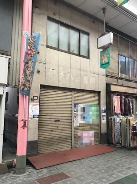 大阪市大正区平尾3丁目店舗付住宅