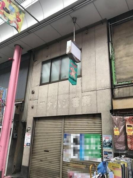 大阪市大正区平尾3丁目店舗付住宅_4