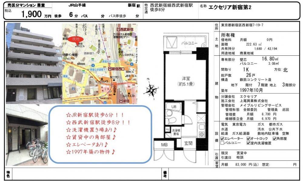 販賣圖:エクセリア新宿第2