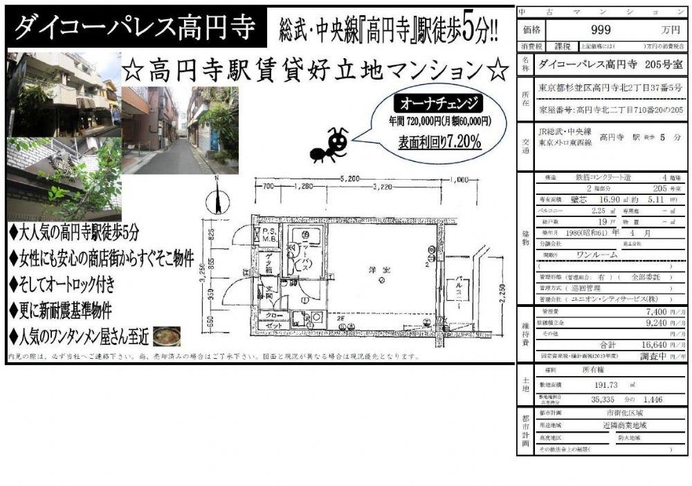 販賣圖:ダイコーパレス高円寺