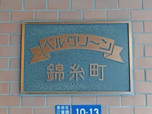 ベルグリーン錦糸町_4