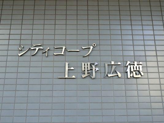 シティコープ上野広徳_5