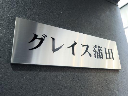 グレイス蒲田_7