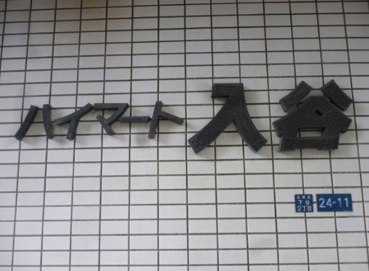 ハイマート入谷_5