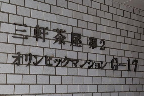 三軒茶屋第2オリンピックマンションG-17_3