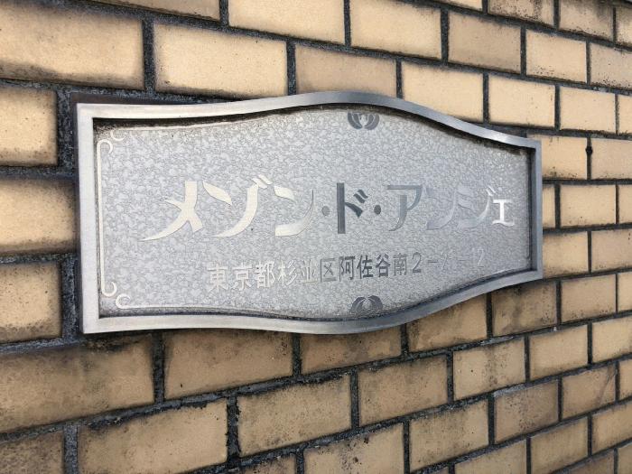 メゾン・ド・アンジェ_3
