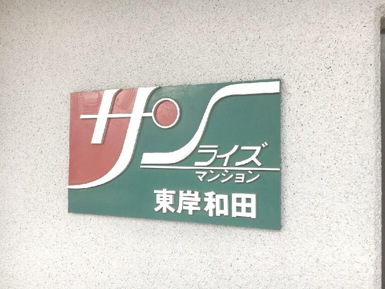 サンライズマンション東岸和田_3