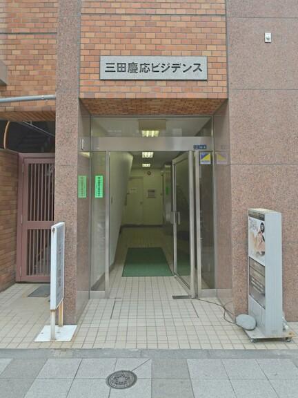 三田慶応ビジデンス_4