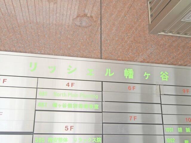 リッシェル幡ヶ谷_7