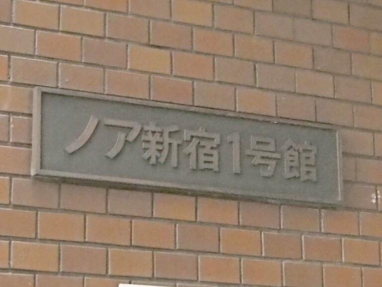 ノア新宿_7