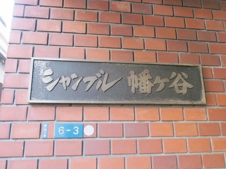 シャンブル幡ヶ谷_7