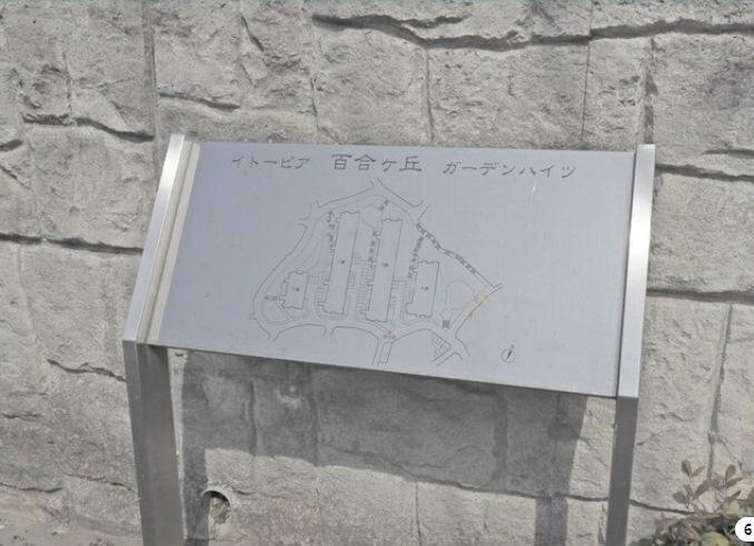イトーピア百合ヶ丘ガーデンハイツA棟_7