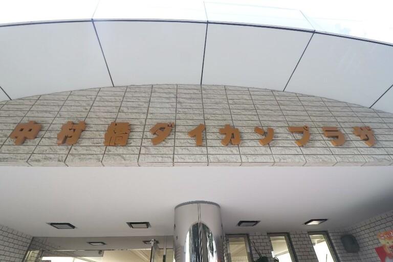 中村橋ダイカンプラザ_4