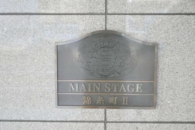メインステージ錦糸町Ⅱ_4