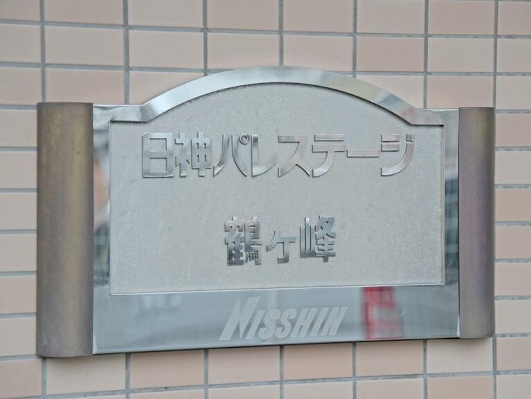 日神パレステージ鶴ヶ峰_7