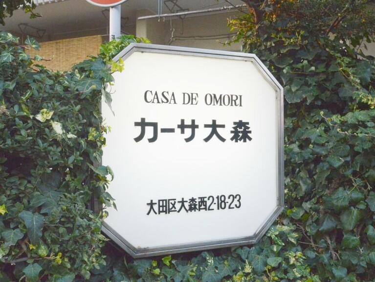 カーサ大森C_7