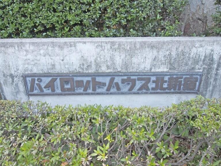 パイロットハウス北新宿_7
