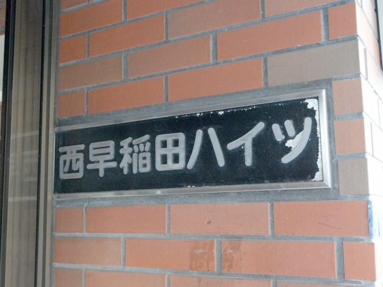 西早稲田ハイツ_7
