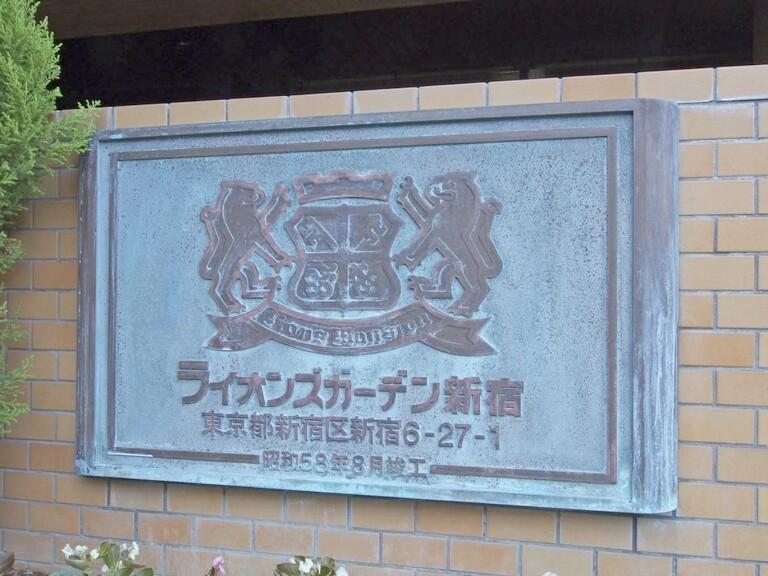 ライオンズガーデン新宿_7