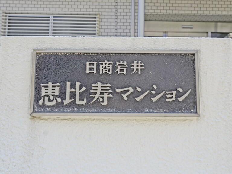 日商岩井恵比寿マンション_7