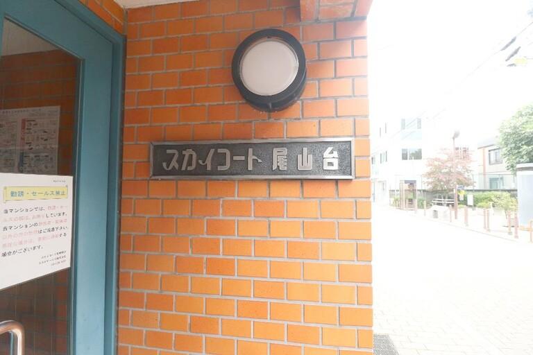 スカイコート尾山台_4