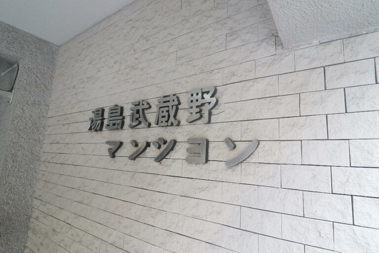 湯島武蔵野マンション_5