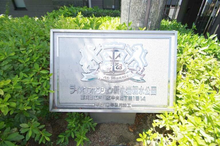 ライオンズマンション新小岩親水公園_7