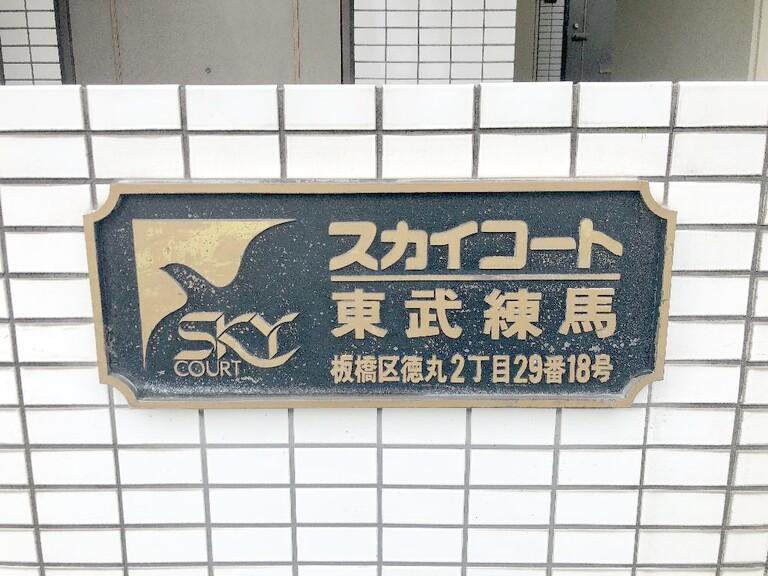 スカイコート東武練馬_4