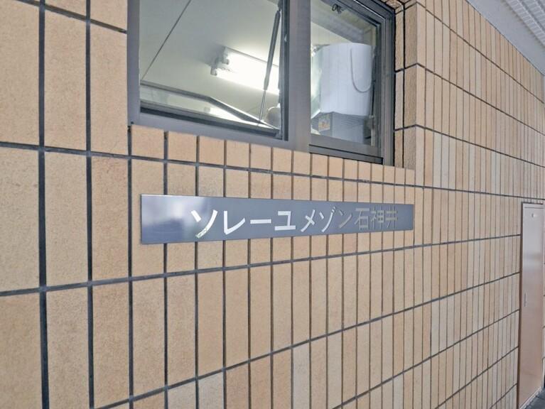 ソレーユメゾン石神井_7