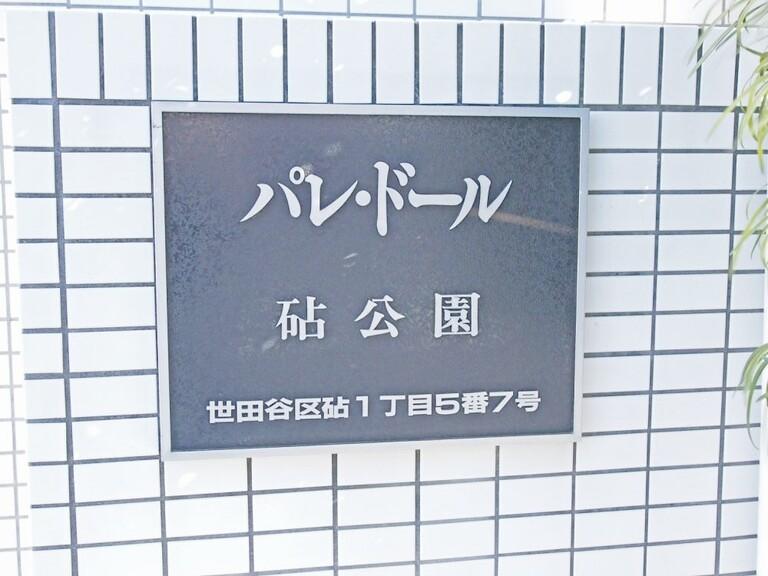 パレ・ドール砧公園_7