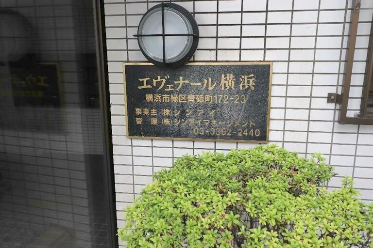 エヴェナール横浜_6