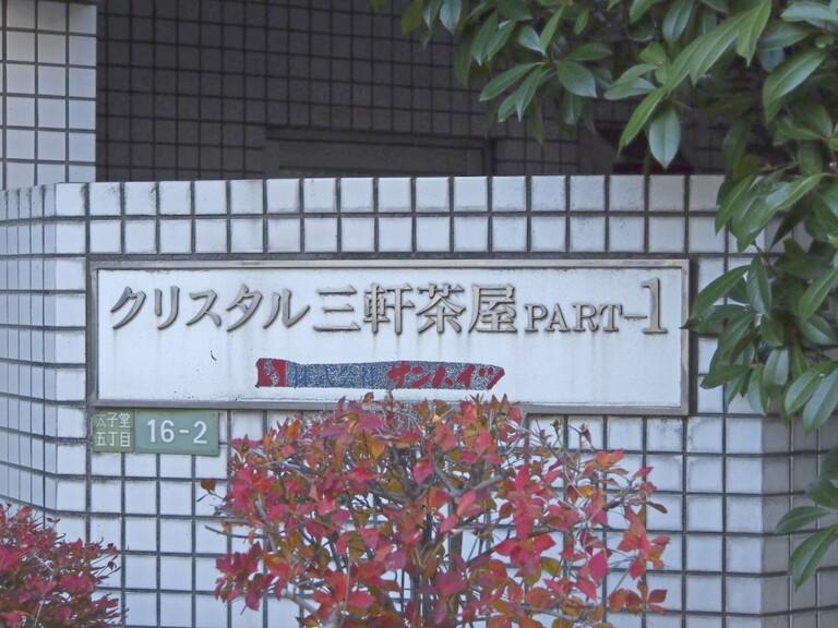 クリスタル三軒茶屋PART1_7
