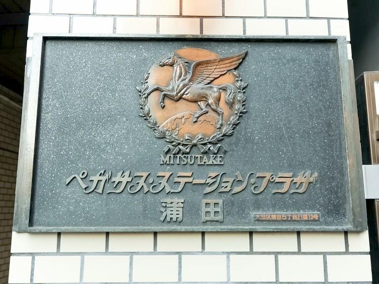 ペガサスステーションプラザ蒲田_7