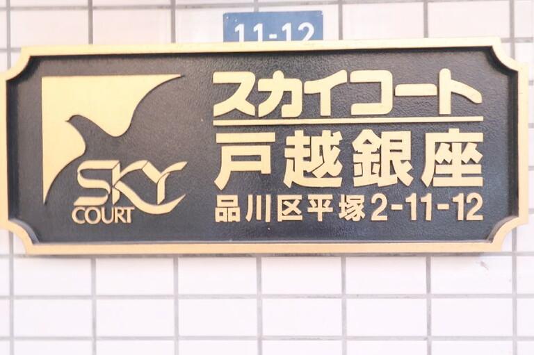 スカイコート戸越銀座_4