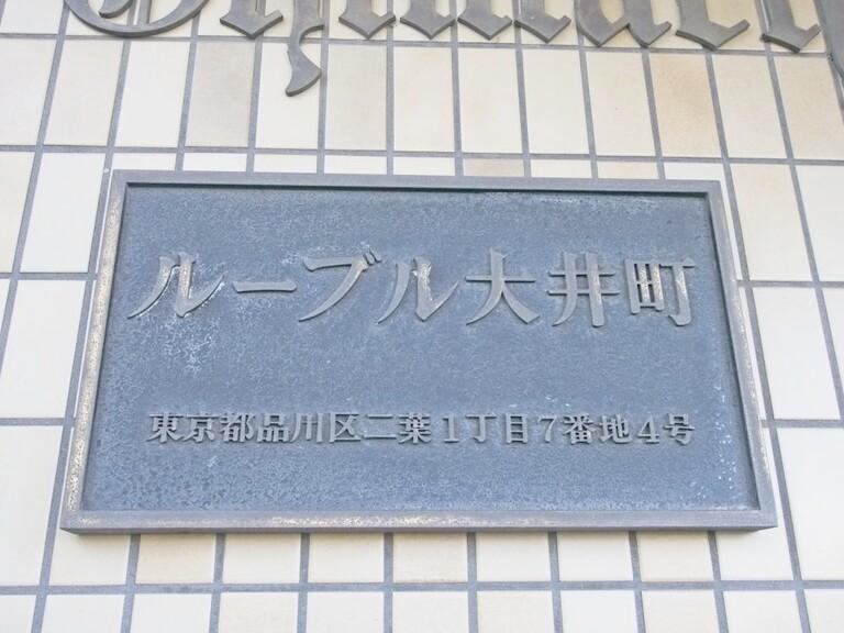 ルーブル大井町_7