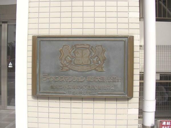 ライオンズマンション横浜大通り公園第3_6