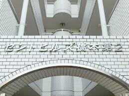 セントヒルズ橋本第2_5