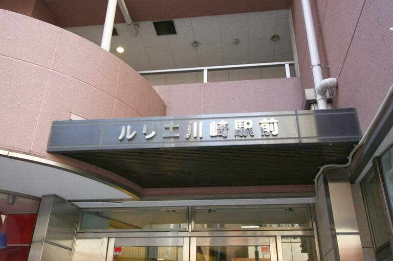 ルリエ川崎駅前ヌーベルタワー_4