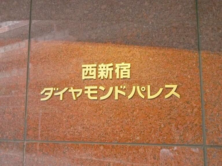 西新宿ダイヤモンドパレス_7