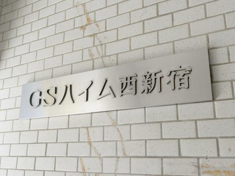 GSハイム西新宿_7