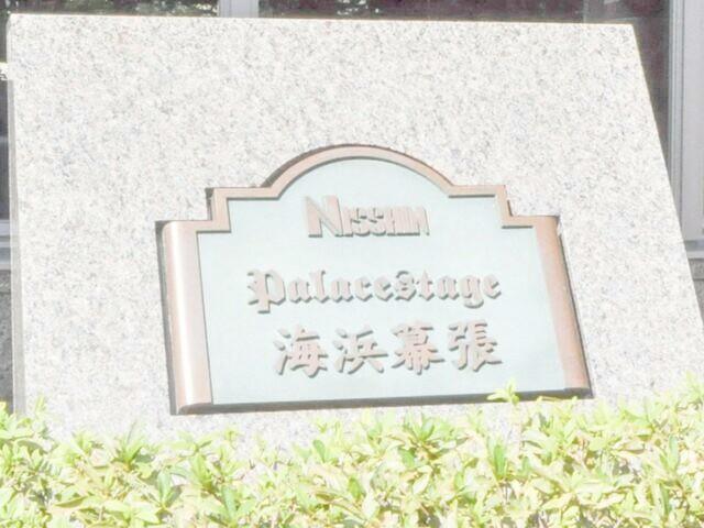 日神パレステージ海浜幕張_2
