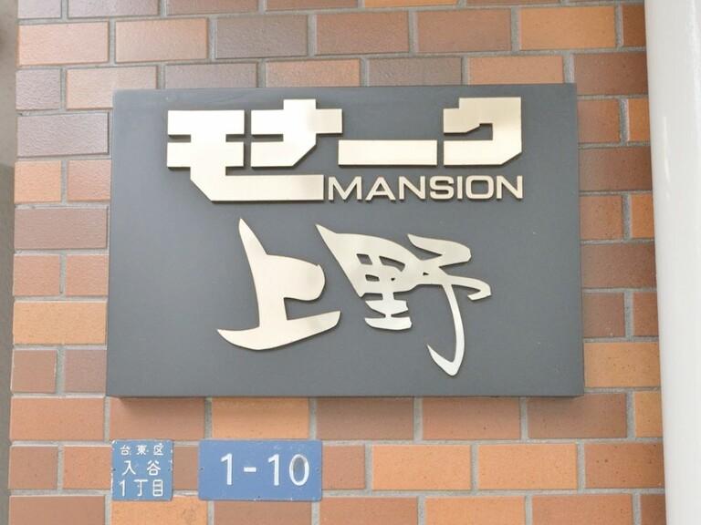 モナークマンション上野_6