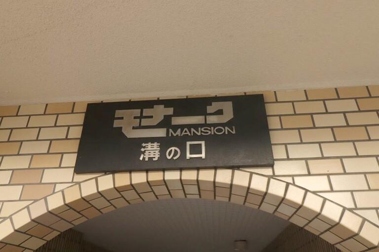 モナークマンション溝ノ口Ⅰ_2