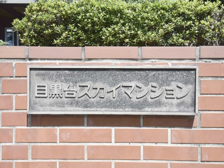 目黒台スカイマンション_6
