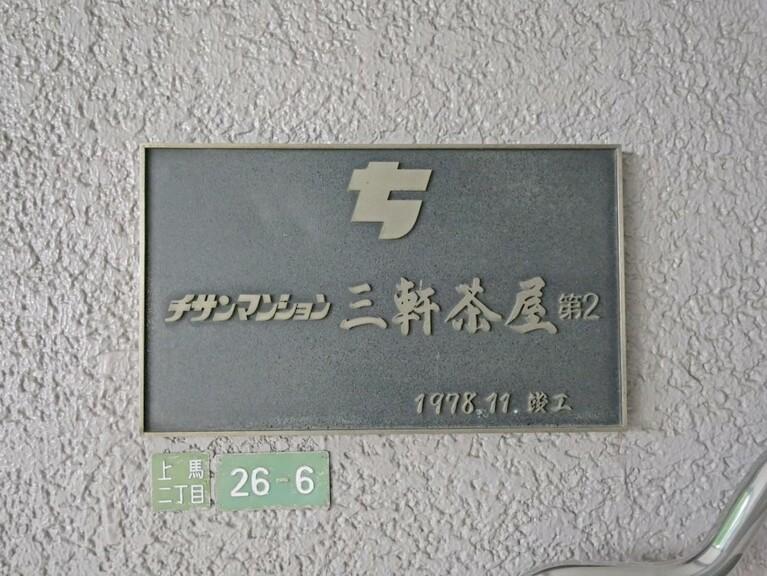 チサンマンション三軒茶屋第2_7
