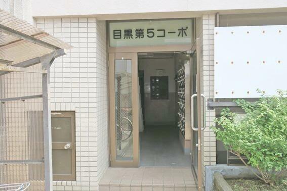 目黒第5コーポ_2