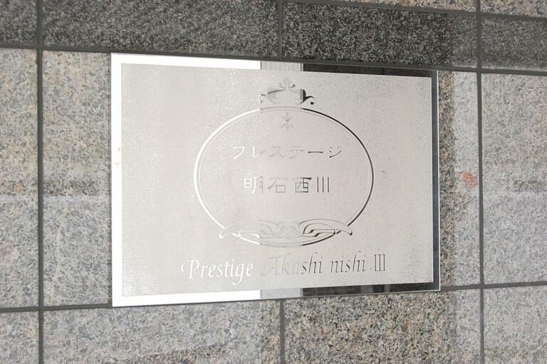 プレステージ明石西Ⅲ_6